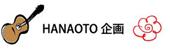 HANAOTO企画